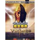 維京傳奇DVD