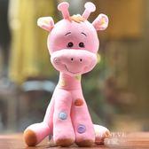 可愛小鹿兒童玩偶長頸鹿毛絨玩具梅花鹿布娃娃女生日禮物公仔抱枕