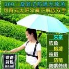 可背式太陽傘 戶外遮陽免手持雙肩防曬采茶專用頭頂以的背傘神器 【全館免運】