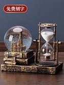 復古水晶球沙漏計時器創意擺件酒柜客廳家居裝飾品個性房間電視柜 樂活生活館