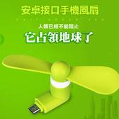 ✭米菈生活館✭【P32】安卓接口創意電扇 手機 竹蜻蜓 隨身 便攜 靜音 迷你 降溫 風力強 安全