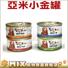 ◆MIX米克斯◆亞米亞米狗罐頭.小金罐80g.一箱混搭24罐入