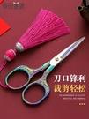 剪刀學生家用便攜式手工diy刺繡合金復古剪紙線頭十字繡花小剪子 韓國時尚週