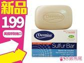 Dermisa 美國原裝 粉刺淨膚皂 85g 2015年 新包裝 另有淡斑嫩白皂 美白皂◐香水綁馬尾◐