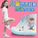 雨鞋防雨套 耐磨兒童可愛女童防滑加厚防水防雨鞋套中筒透明男童 小時光生活館