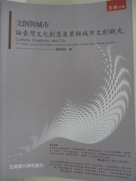 【書寶二手書T1/大學商學_ERA】文創與城市:論臺灣文化創意產業與城市文創觀光_蘇明如
