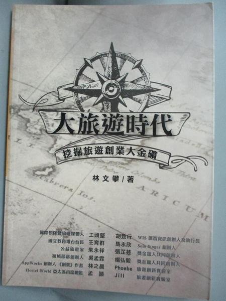 【書寶二手書T9/旅遊_GHA】大旅遊時代:挖掘旅遊創業大金礦_林文攀