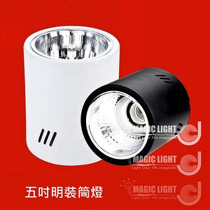 【光的魔法師 Magic Light】5吋明裝筒燈 鋁反射罩 吸頂桶燈黑殼