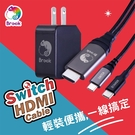 Brook Switch 影像輸出快充線(Type-C To HDMI Cable) 支援QC/PD快充 ZPP005N [富廉網]