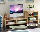 (萬聖節)螢幕架電腦顯示器屏增高架桌面辦公室雙層整理收納墊高液晶台式置物架子WY