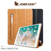 ☆愛思摩比☆JISONCASE Apple iPad(2017/2018) 三折筆槽側翻皮套 平板皮套 側翻皮套