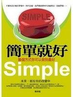 二手書博民逛書店《簡單就好:換個方式你可以做到最好-CHANGE.COM 02》 R2Y ISBN:9789866404313