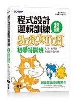 二手書博民逛書店《程式設計邏輯訓練超簡單:Scratch初學特訓班(全新Scra
