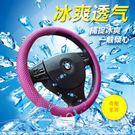 汽車方向盤套女性可愛夏季冰絲通用型把套月光節