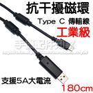 【抗干擾傳輸線】雙磁環抗干擾 180cm Type-C 工業級傳輸線/支援QC/MTK-ZY