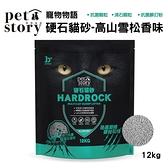 PET STORY 寵物物語  HARD ROCK 硬石貓砂-高山雪松香味-12kg