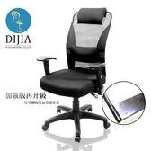 【DIJIA】9808收納背鋼板電腦椅/辦公椅(三色任選)黑