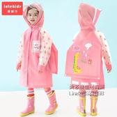 兒童雨衣男童小孩防水女童寶寶幼兒園透明小學生雨披恐龍雨衣雨具【小艾新品】