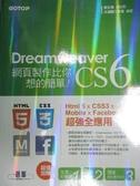 【書寶二手書T1/電腦_QET】Dreamweaver CS6 網頁製作比你想的簡單_鄧文淵