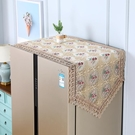 奢華冰箱蓋布防塵布裝飾對開門單雙開門冰箱洗衣機罩蕾絲多用蓋巾【全館免運】