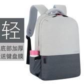 筆電包 15.6寸電腦包女雙肩男士手提聯想戴爾惠普蘋果14寸筆記本雙肩背包【快速出貨八折搶購】