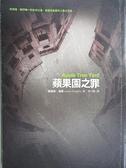 【書寶二手書T9/翻譯小說_C3A】蘋果園之罪_路易絲道媞