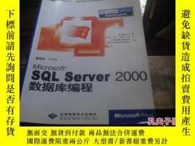二手書博民逛書店微軟培訓與認證指定教材:Microsoft罕見SQL Serve
