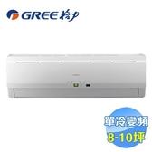 格力 GREE R32 時尚系列 單冷變頻一對一分離式冷氣 GSE-63CO / GSE-63CI