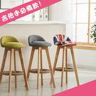 吉他手必備 實木高腳椅 吧檯椅