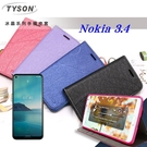 【愛瘋潮】諾基亞 Nokia 3.4 冰晶系列 隱藏式磁扣側掀皮套 保護套 手機殼 可插卡 可站立