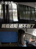 汽車車窗簾遮陽簾磁鐵自動伸縮車內防曬隔熱板 魔法街