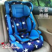 通用兒童安全座椅汽車用嬰兒童寶寶車載簡易坐椅9個月-12歲 全店88折特惠