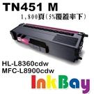 BROTHER TN-451 M 相容碳粉匣(紅色)【適用】HL-L8360cdwMFC-L8900cdw /另有TN451BK/TN451C/TN451M/TN451Y