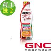 【GNC健安喜】買1送2 BelliLean新喜纖飲品-柑橘口味 475 ml/瓶 (液態CLA )