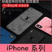 【萌萌噠】iPhone X XR Xs Max 6s 7 8 SE2 時尚新款 創意磨砂布紋保護殼 全包防摔軟邊手機殼 手機套