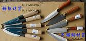 郭常喜與興達刀鋪-短鋸板烏魚子刀(A00229)取烏魚子專用刀,鋸板材質耐用