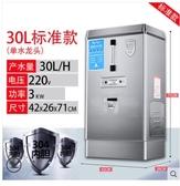 奶茶機 特繽開水器商用全自動電熱奶茶店開水桶熱水機爐箱燒水器開水機 星河光年DF