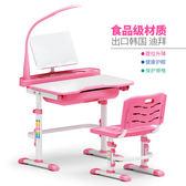 書桌 兒童學習桌兒童書桌可升降小學生寫字桌學習桌椅組合套裝 MKS卡洛琳