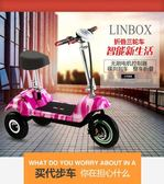 三輪車 三輪車成人迷你網紅電瓶車鋰電池女性代步車接送孩子折疊 莎拉嘿幼
