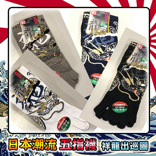 【祥龍出巡圖】日本酷帥型男必穿潮流-五指襪!限量發售!