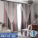 窗簾 莫蘭迪雙層浪漫雙層窗簾遮光窗簾(一...