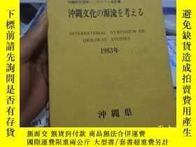 二手書博民逛書店沖繩文化の源流た考ぇゐ罕見1983年Y211982 沖繩縣 復歸