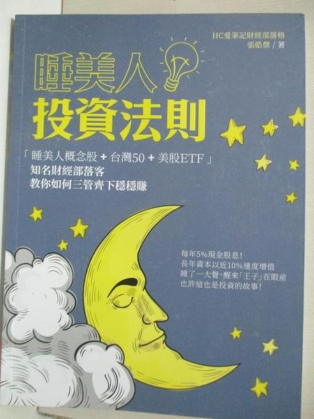 【書寶二手書T1/投資_EMR】睡美人投資法則:「睡美人概念股+台灣50+美股ETF」知名財經