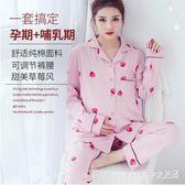 中大尺碼長袖月子服 秋棉質薄款喂奶衣大碼哺乳睡衣秋套裝 nm8465【Pink 中大尺碼】