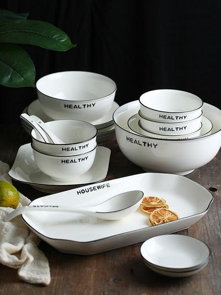 奧秘 碗碟套裝 家用歐式ins簡約餐具 日式陶瓷碗筷盤子組合吃飯碗 晴天時尚
