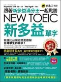(二手書)跟著新多益滿分王一起戰勝NEW TOEIC新多益單字(1書+1MP3)