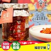 【福忠字號】鮮切辣椒王 沾醬 拌麵醬 拌飯醬 拌青菜 年貨 【好時好食】