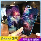 夢幻星空 iPhone iX i7 i8...