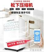 除濕機 220V除濕機家用臥室抽濕機室內地下室干燥除潮工業吸濕器 雙11全館優惠特價~YYJ