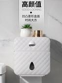 廁所紙巾盒創意抽紙盒防水衛生間卷紙盒免打孔置物架
